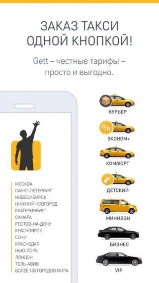 Gett такси телефон в спб