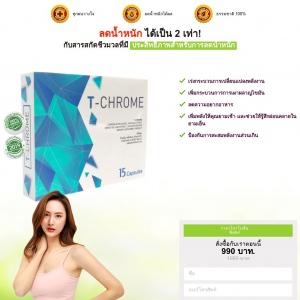 T-chrome - COD - [TH]