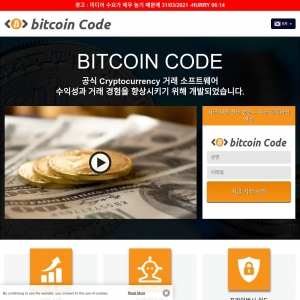 Bitcoins Code Pro Korean 5272