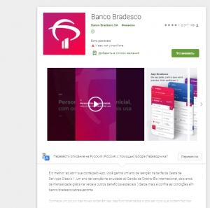 Banco Bradesco Direct Link [BR]  - CPL
